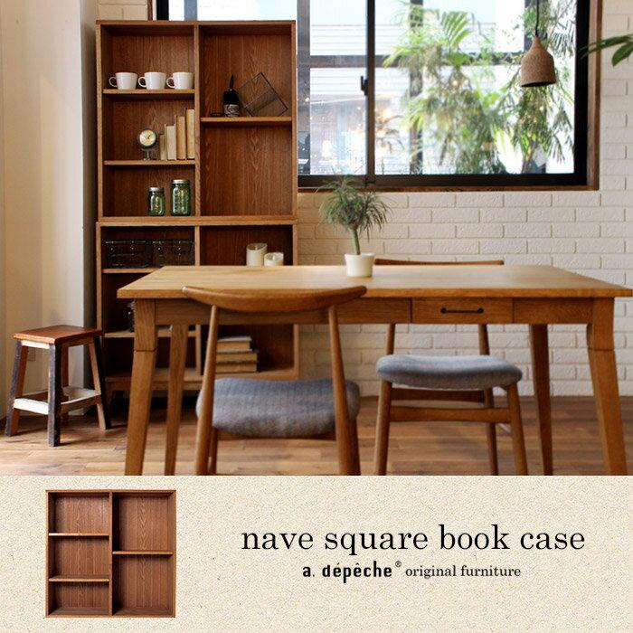 nave square book case ネイヴ スクエア ブック ケース よりスタイリッシュでナチュラルなスタイルに 本棚 送料無料