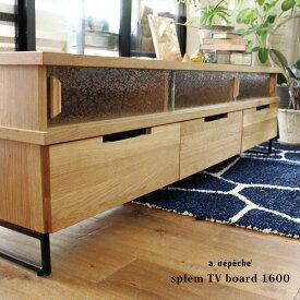 スプレム TVボード 1600 splem TV board 1600 50インチ 60インチにぴったりのオーク材の木目が美しい日本製スライドボード テレビボード ナチュラル アデペシュ