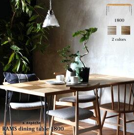 【セール】『受注生産』ラムス ダイニングテーブル 1800 RAMS dining table 1800 ナチュラルで表情豊かなテーブル アデペシュ