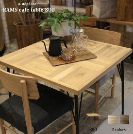 『受注生産』ラムス カフェテーブル 800 RAMS cafe table 800 ナチュラルで表情豊かなテーブル アデペシュ
