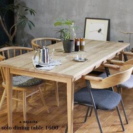 ソロ ダイニングテーブル 1600 『ダイニングテーブル 4人 テーブル シンプル ダイニング 無垢材 オーク ナチュラル おしゃれ スチール 1600』 アデペシュ