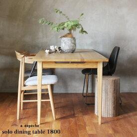 ソロ ダイニングテーブル 1800 『ダイニングテーブル 6人掛け テーブル シンプル ダイニング 無垢材 オーク ナチュラル おしゃれ スチール 1800 』