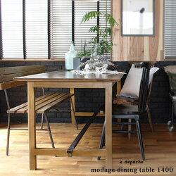 モダージュダイニングテーブル1400