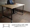 モリード ワーキングテーブル 1600 molid working table 1600 シンプルながらも、どっしりとしたワークテーブルの様な印象のフォルムのメンテナンスしやすい幅160cmのテーブル