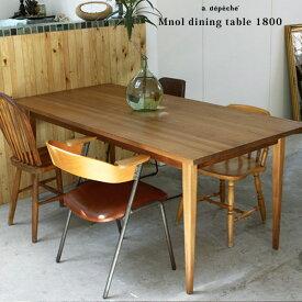 【44%オフ】ムノル ダイニング テーブル 1800 Mnol dining table 1800 永く使いたいナチュラルモダンな机