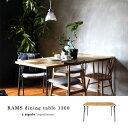 [クーポン利用可]【受注生産】ラムス ダイニングテーブル 1300 RAMS dining table 1300 ナチュラルで表情豊かなテーブル[ポイント2倍]