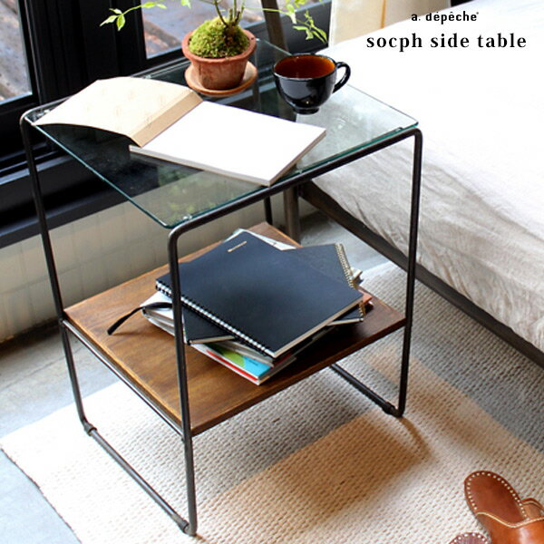 socph side table ソコフ サイドテーブル 送料無料