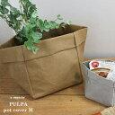 プルパ ポットカバー M PULPA pot caver M 小物入れや収納としても使いたいポットカバーMサイズ