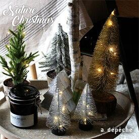 クリスマスツリー 卓上 『クリスマス LEDミニツリー Cタイプ』 北欧 ミニ クリスマス装飾 おしゃれ 北欧インテリア シンプル デコレーション 店舗 ディスプレイ 置物 シック LEDライト 光る グリッター LEDツリー キラキラ アデペシュ2019aw