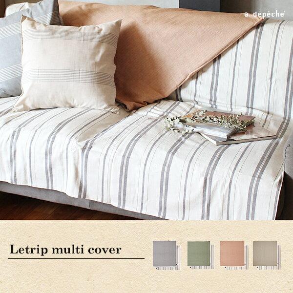 レトリプ マルチカバー Letrip multi cover どんな使い方も「マルチ」に対応してくれる『送料無料』