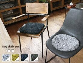vary chair-pad バリー チェアパッド 陰影がみせる様々な表情を楽しむ アデペシュ
