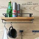 ウッドディスプレイシェルフSサイズ 『壁面 装飾 DIY 無垢材 パイン材 シェルフ 棚 アイアン おしゃれ カフェ ショッ…