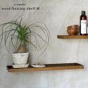 ウッド フローティング シェルフ Mサイズ 『壁面 装飾 DIY 無垢材 パイン材 シェルフ 棚 アイアン おしゃれ カフェ ショップ ウォール…