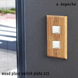 スイッチ カバー おしゃれ 『ウッド プレーン スイッチプレート 2口』スイッチプレート 木製 2口 2穴 二口 スイッチカバー 木製 レトロ アンティーク風 デザイン プレート アデペシュ