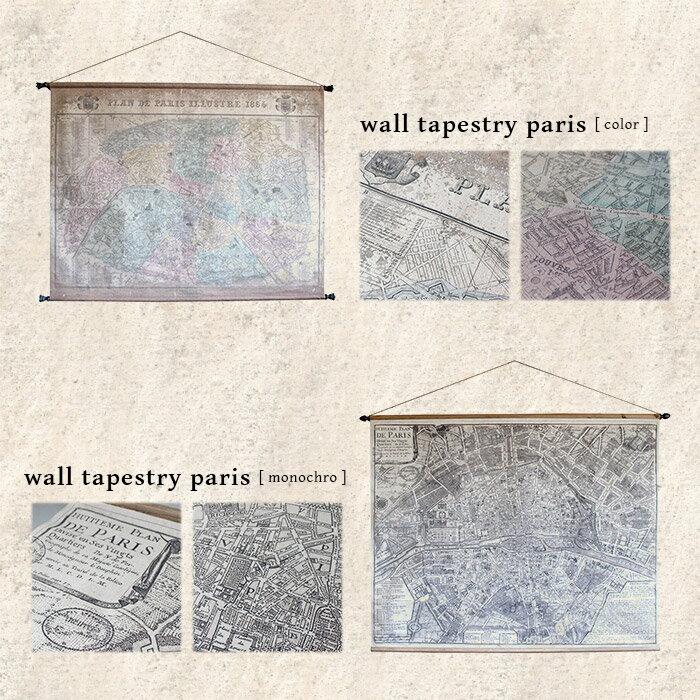 wall tapestry paris ウォールタペストリーパリ 壁面装飾におすすめディスプレイアイテム【送料無料】