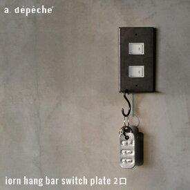 アイアン ハングバー スイッチプレート 2口 iron hang bar switch plate 2口 S字フックで鍵などを掛けれる機能的なスイッチカバー アデペシュ