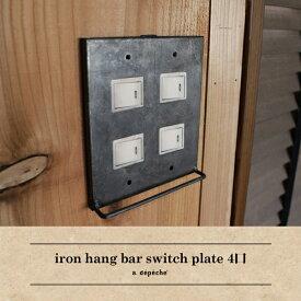 アイアン ハングバー スイッチプレート 4口 iron hang bar switch plate 4口 S字フックで鍵などを掛けれる機能的なスイッチカバー アデペシュ