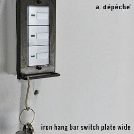 アイアン ハングバー スイッチプレート ワイド チェーンやフックなど、引っ掛けられるバーの付いたスイッチプレート ワイドタイプのスイッチに対応 アデペシュ
