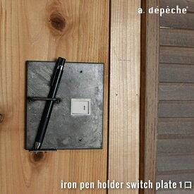 アイアン ペンホルダー スイッチプレート 1口 iron pen holder switch plate 1口 ペンも収納できる機能的なスイッチプレート アデペシュ
