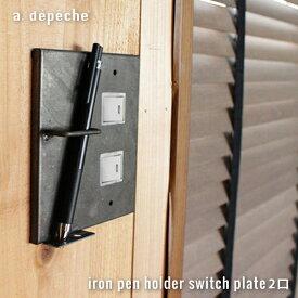 アイアン ペンホルダー スイッチプレート 2口 iron pen holder switch plate 2口 ペンも収納できる機能的なスイッチプレート アデペシュ