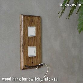 ウッド ハングバー スイッチプレート 2口 wood hang bar switch plate 2口 あたたかみのあるウッドの質感を楽しむ機能的な木製スイッチカバー アデペシュ