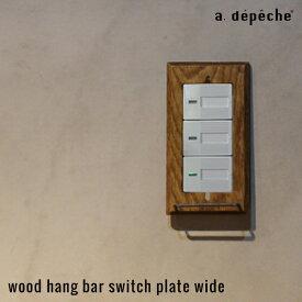 アデペシュ ウッド ハングバー スイッチプレート ワイド チェーンやフックなど、引っ掛けられるバーの付いた木製スイッチプレート ワイドタイプのスイッチに対応