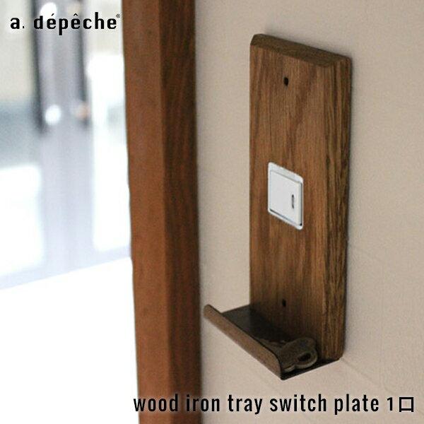 『クリアランスセール30%オフ』ウッド アイアントレイ スイッチプレート 1口 wood iron tray switch plate 1口 スイッチの周りもおしゃれにする木製スイッチカバー