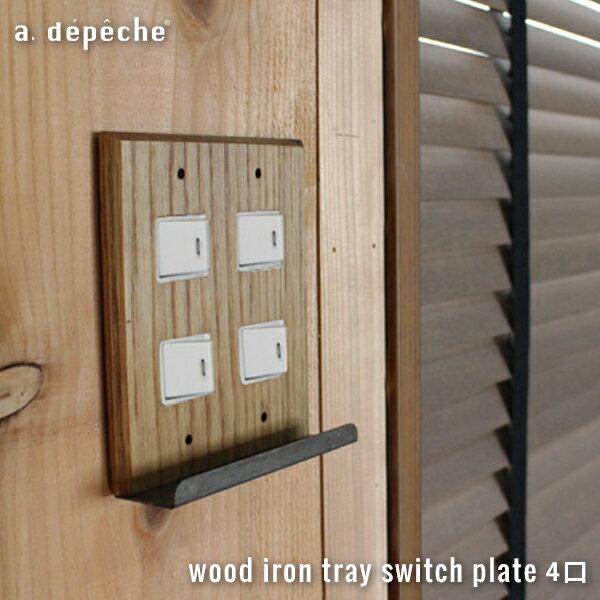 ウッド アイアントレイ スイッチプレート 4口 wood iron tray switch plate 4口 スイッチの周りもおしゃれにする木製スイッチカバー アデペシュ