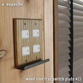 wood iron tray switch plate 4口 ウッド アイアントレイ スイッチプレート 4口 スイッチの周りもおしゃれにするスイッチカバー
