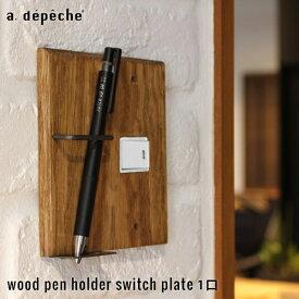 ウッド ペンホルダー スイッチプレート 1口 wood pen holder switch plate 1口 ペンも収納できる機能的な木製スイッチカバー アデペシュ