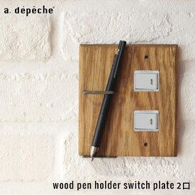 ウッド ペンホルダー スイッチプレート 2口 wood pen holder switch plate 2口 ペンも収納できる機能的な木製スイッチカバー アデペシュ