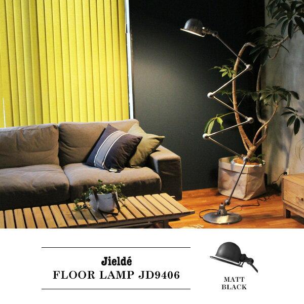 ジェルデ フロアランプ JD9406 マットブラック 『JIELDE ジグザグ ライト ZIGZAG ランプ ジェルデ おしゃれ 背が高い メンズライク フランス フロアライト 送料無料』