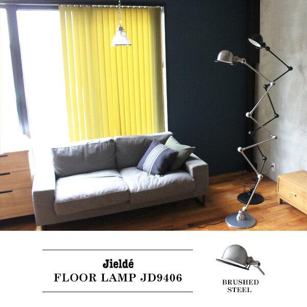 ジェルデ フロアランプ JD9406 ブラッシュドスチール 『JIELDE ジグザグ ライト ZIGZAG ランプ ジェルデ おしゃれ 背が高い メンズライク フランス フロアライト 送料無料』