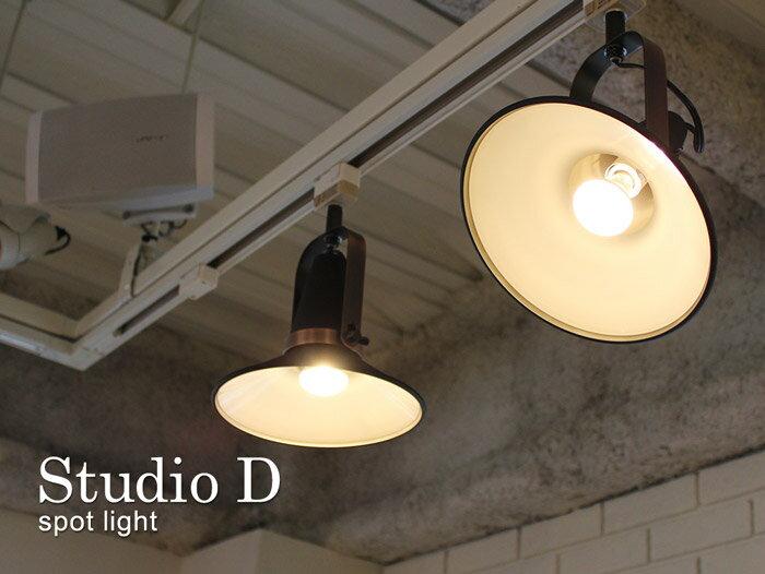 スタジオ D スポットライト カフェやスタジオのような照明器具 送料無料『照明ペンダント』