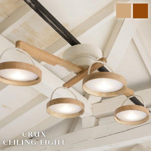 クルックス シーリングライト CRUX CEILINGLIGHT 天然木を利用した形を変えられるLED照明『照明ペンダント』