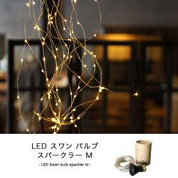 LEDスワンバルブスパークラー