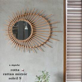 ロッタ ラタン ミラー ソレイル Sサイズ rotta rattan mirror soleil S ナチュラル感溢れる、愛らしい鏡。 アデペシュ