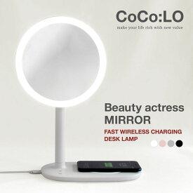 LED 女優ミラー 『ココロ ビューティー アクトレス ミラー ワイヤレス充電器機能付き』 ライト qi 急速 iphone galaxy スマホ スマートフォン Android 鏡 卓上 丸型 スタンドライト デスクランプ 明るい アデペシュ