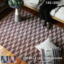 ラグマット 『シャニール ラグ 1400 ゲノム』 140x200 送料無料 1.5畳 おしゃれ 綿 ポリエステル リビングマット 絨毯…