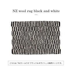 『NZウールラグブラック&ホワイト』シャギーラグ140x200おしゃれ羊毛ウール北欧厚手送料無料1.5畳リビングマットモノトーン白黒絨毯ラグマットアジアン柄秋冬インドアデペシュ2019aw『予約受付中』