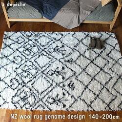 シャギーラグ140x200『NZウールラグゲノムデザイン』おしゃれ羊毛ウール北欧厚手送料無料1.5畳リビングマットモノトーン絨毯ラグマットアジアン秋冬モダンインドモロカンアデペシュ2019aw『予約受付中』