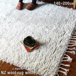 シャギーラグ140x200『NZウールラグホワイト』おしゃれ羊毛ウール北欧厚手送料無料シンプル1.5畳リビングマット白絨毯ラグマットアジアン無地秋冬モダンインドモロカンアデペシュ2019aw『予約受付中』