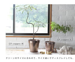 鉢カバー4号『プラクトプランターポットSサイズカッパー』プランターおしゃれ銅メッキブリキ植木鉢鉢観葉植物植物インテリア植栽プランターカバー屋内インテリアカフェディスプレイブロンズ