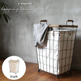 ヘンピング ランドリー カート ハイ hemping laundry cart high かさばる洗濯ものもたっぷりと入るバスケット アデペシュ
