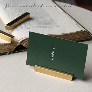 Horn Please ブラス カードスタンド ミニマ スティック 長さ6cm 棒状 真鍮 ゴールド色