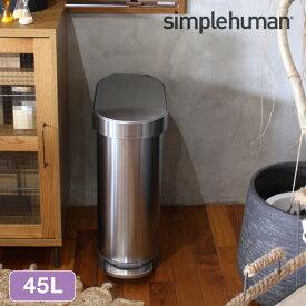 【スーパーセール10%OFF】simple human 正規品 シンプル ヒューマン スリムステップ ダストボックス 45L 幅26cm シルバー CW2044 送料無料 取り寄せ商品
