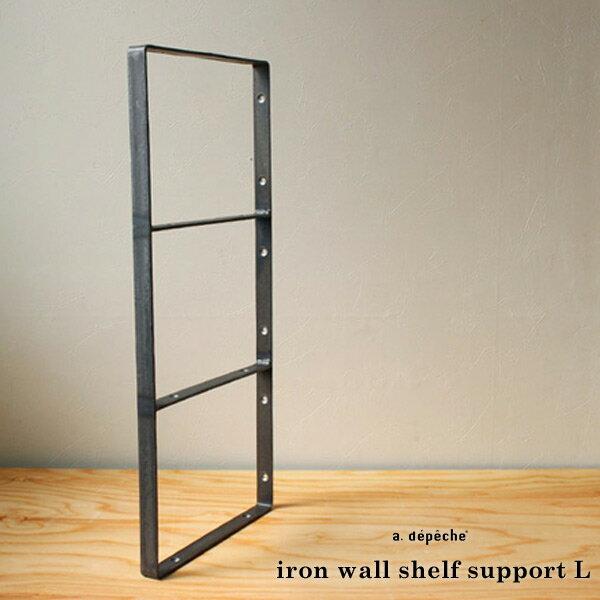 棚受け アイアン ウォールシェルフサポート (L) iron wall shelf support (L) DIYで壁に掛ける、アイアンの棚受け アデペシュ