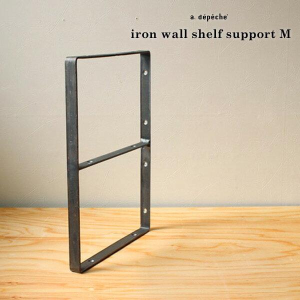 アイアン ウォールシェルフサポート (M) iron wall shelf support (M) DIYで壁に掛ける、アイアンの棚受け