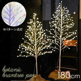【ポイント10倍】クリスマスツリー 『ボタニック ブランツリー ポン 180cm』 LEDライト ホワイト ブランチツリー イルミネーション 送料無料 ヌードツリー おしゃれ 北欧インテリア 白樺 店舗 ディスプレイ 飾り 装飾 ライト 光る アデペシュ