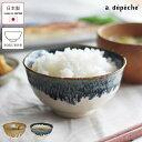 アデペシュ 茶碗 オトハ ボウル ろくろ 美濃焼 陶器 直径11.2cm 日本製 重ね掛け バイカラー 茶色 藍色 うのふ a.depeche OTH-BL-MISO OTH-BL-OOBA 予約受付中